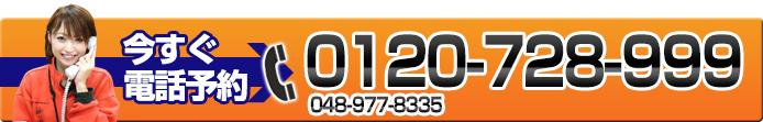 今すぐ電話予約 0120-728-999(048-977-8335)