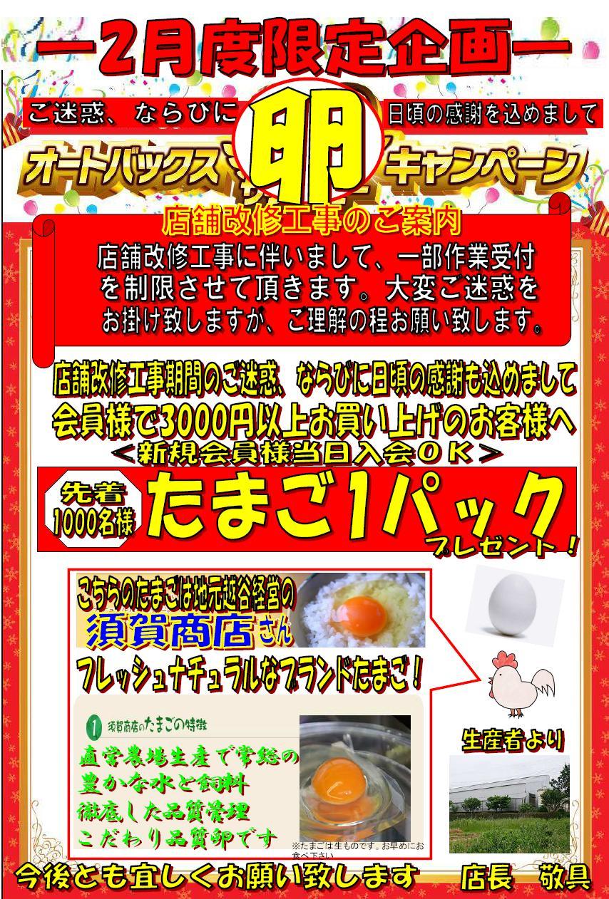 北越谷店限定2月度イベント!!写真