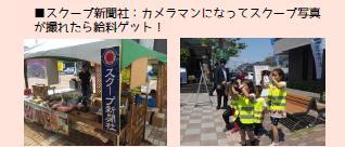 3月16日(日)・3月22日(土)イベント満載写真
