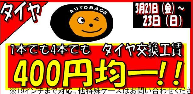 3月22日(土)・23日(日)はタイヤイベント開催!写真