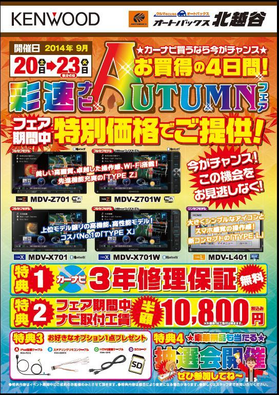 9月20日(土)~23日(火)の4日間ケンウッドナビフェア開催!!写真