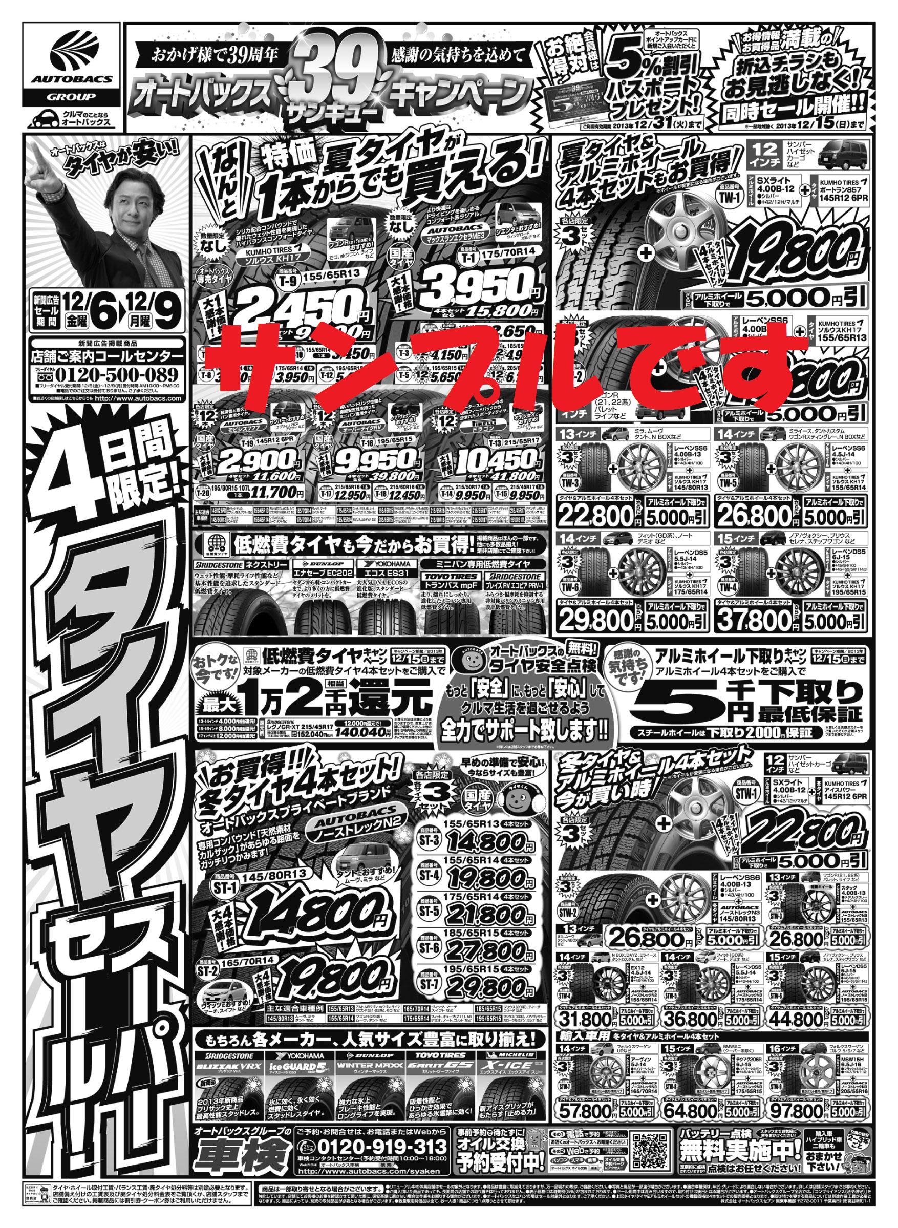 9月19日(金)~23日(火)まで新聞広告ガ入っております!!写真